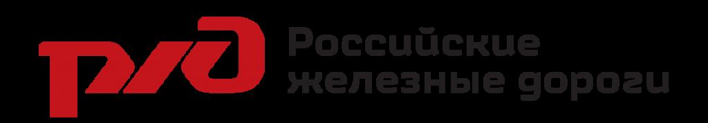 logo-rzd-copy-1024x178.png