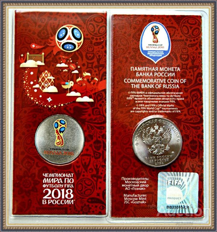 25_rublej_2016_god_futbol_2018_logotip_fifa_world_cup_russia_2018_cvetnaja_v_blistere.jpg