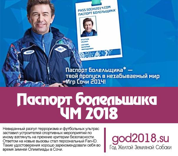 pasport-bolelshhika-chm-2018-2.jpg